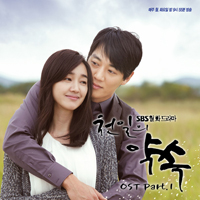 Ost. A Thousand Days' Promise