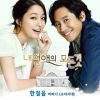 Ost. All About My Romance