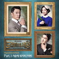 Ost. Drama King @ The Lord of the Drama