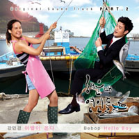 Ost. Haeundae Lovers