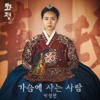 Ost. Hwajung