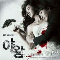 Ost. Queen of Ambition @ Yawang