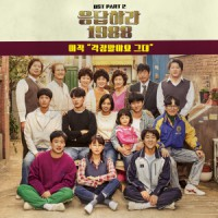 Ost. Reply 1988