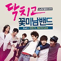 Ost. Shut Up Flower Boy Band