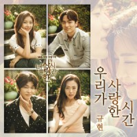 Ost. The Time We Were Not In Love