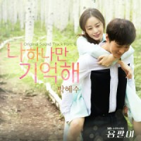 Ost. Yong Pal