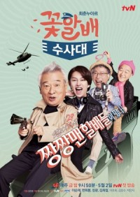 ซีรีย์เกาหลี Grandpas Over Flowers Investigation Team