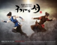 KangChi, The Beginning @ Gu Family Book